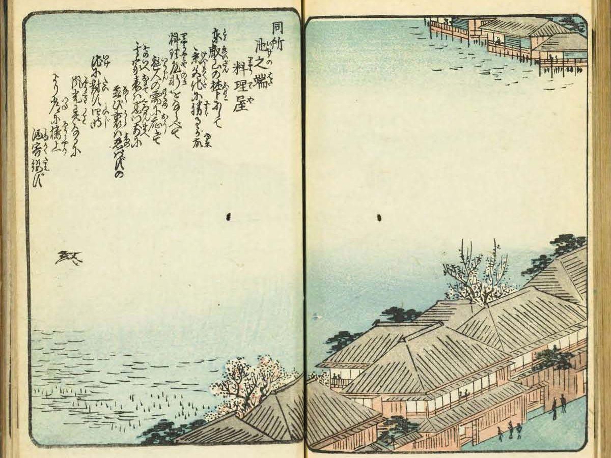 絵本江戸土産(広重)第5編18&1...